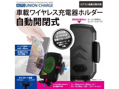 『新発売』自動開閉式車載用ワイヤレス充電オートユニオンチャージャー