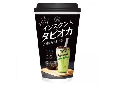 『新味発売』インスタントタピオカグリーンミルクティー