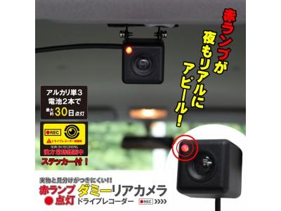 『新発売』ダミーリアカメラドライブレコーダー DLSXT19133