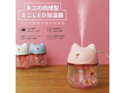 『新発売』ネコの肉球型ミニLED加湿器