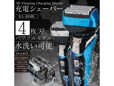 『新発売』フローティング充電シェーバー SL-8100