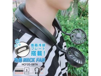 マスクの着用による、熱中症対策に!!冷却ネックファン HCF20-08TA
