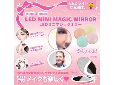 目元メイクに!!LED MINI MAGIC MIRROR (LEDミニマジックミラー) HC04