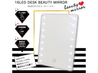 『新商品』16LED DESK BEAUTY MIRROR(16LEDデスクビューティーミラー) HC-L206