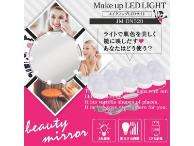 『新発売』メイクアップLEDライト JM-DN520