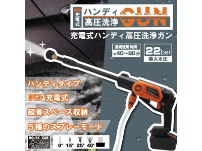 新発売!!充電式ハンディ高圧洗浄ガン
