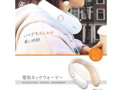 新発売!!電気ネックウォーマー MNO11