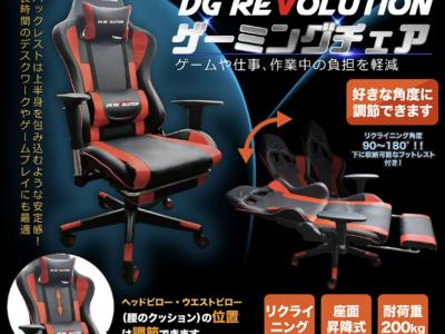 新発売!!ゲーミングチェア DG REVOLUTION