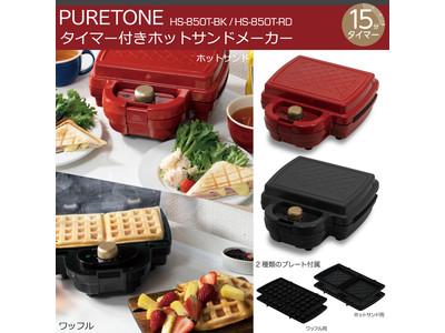 新発売!!PURETONE タイマー付きホットサンドメーカー HS-850T