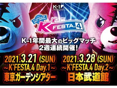 日程更新:「K'FESTA.4」を2週連続【Day.1】3月21日@東京ガーデンシアター、【Day.2】3月28日@日本武道館で開催!