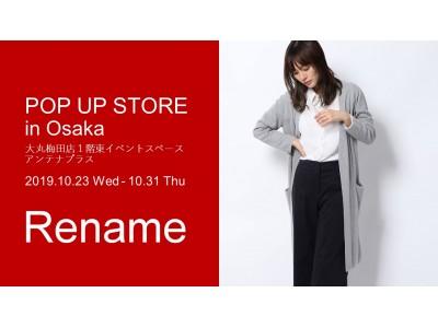 ブランドタグを付け替える、服の新しい売り方「Rename」、JR大阪駅直結ポップアップストアが10月23日に登場!大丸梅田店で期間限定開催