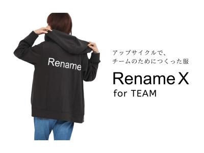 アパレルのブランドタグ付け替え再販「Rename」がはじめたアップサイクル「Rename X」、チームのためにつくった服「for チーム」を提供開始!