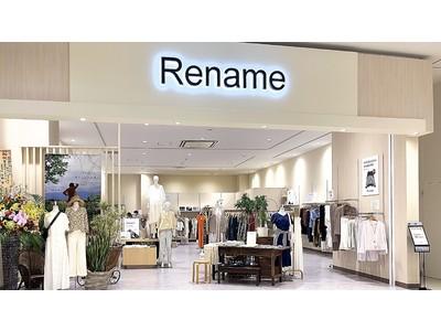 【石川県初】ファッションロスを削減し、服を再循環させるRenameの『Rename LIMITED STORE』がイオンモール白山にオープン