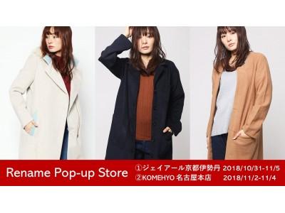 元は違うブランドの服「Rename」が手にとって試せる。ジェイアール京都伊勢丹とKOMEHYO 名古屋本店にRenameポップアップストアが出現!
