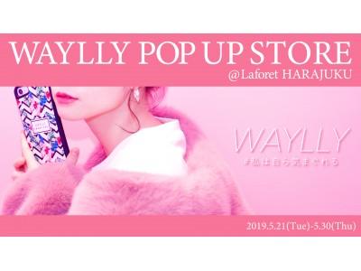 SNSで超話題のスマホケースブランド『WAYLLY』が初のポップアップストアをラフォーレ原宿に出店!