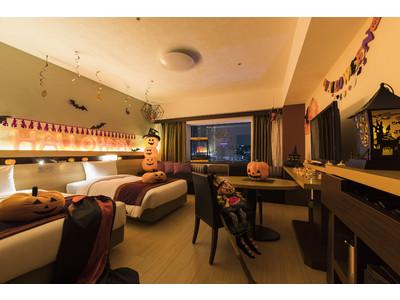 【ホテルメトロポリタン エドモント】密を避けたホテルのお部屋で、安心に楽しむハロウィーン♪ハロウィーンデコレーションルーム宿泊プラン