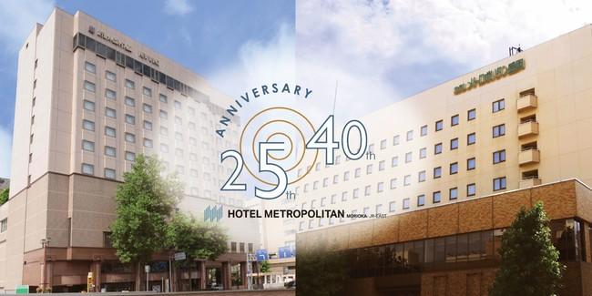 【ホテルメトロポリタン盛岡】本館40周年・NEW WING25周年 周年記念プロモーション第3フェーズスタート