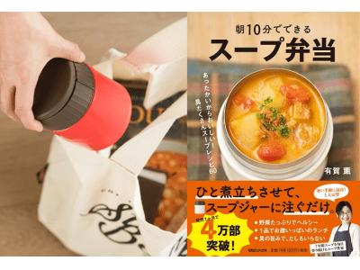 スープジャーブームが再燃!? 発売1か月で4万部突破! 話題のレシピ本『朝10分でできる スープ弁当』が大人気!!