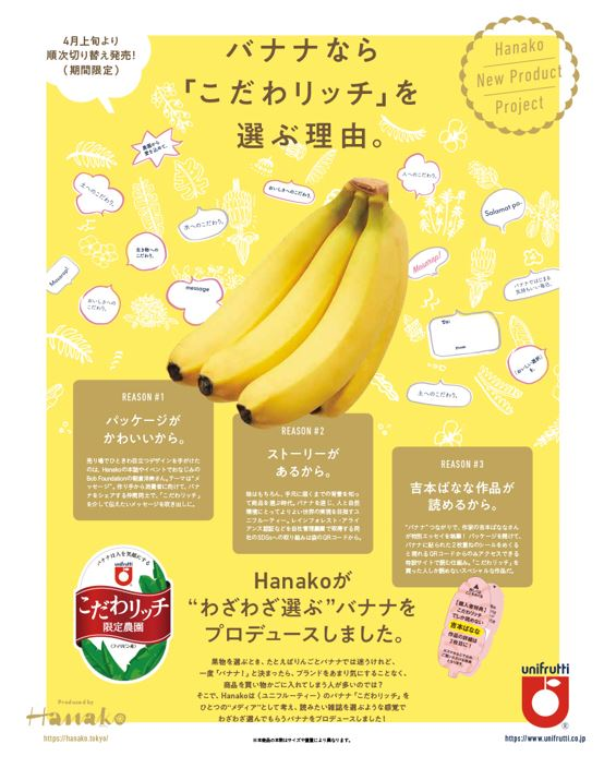 雑誌『Hanako』が、今度はバナナをプロデュース!バナナからしか読めない、吉本ばななの特別エッセイも。