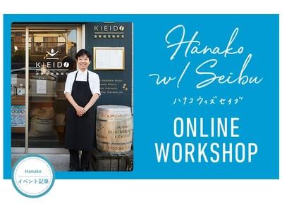 Hanako w/ Seibuオンラインで体験イベント第2弾開催!「Hanako w/Seibu- おい...