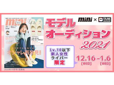 人気ファッション誌「mini」との初コラボレーション企画「mini専属モデル 新人発掘オーディション」