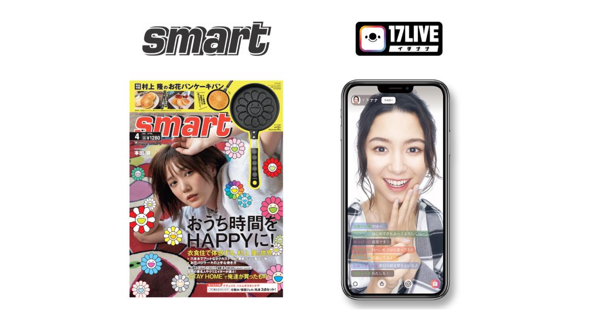 男性ファッション誌「smart」と「17LIVE」の共同企画第3弾!編集部がライバーに転身!?ライブ配信チャンネル「smart LIVE」をスタート!