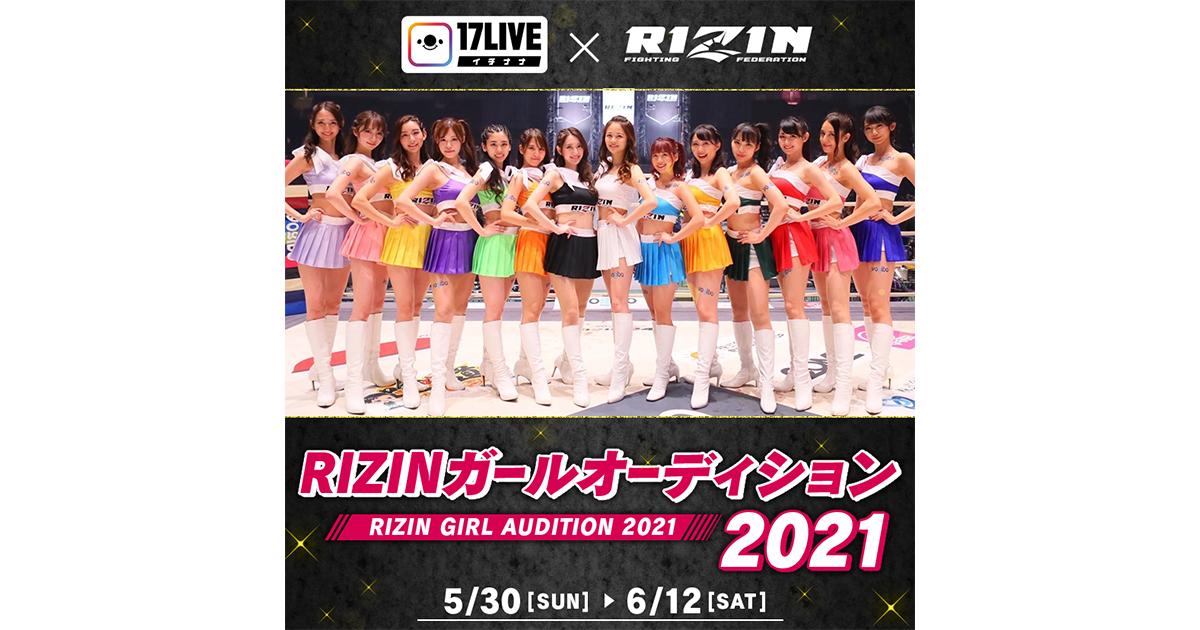 イチナナライバーからRIZINガールを選出する「17LIVE×RIZIN ~RIZINガールオーディション2021~」を開催!
