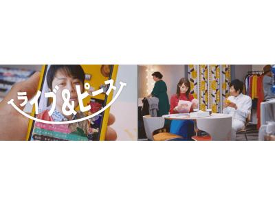 日本No.1ライブ配信アプリ「17 Live」新TVCM12月8日(土)から放映スタート!