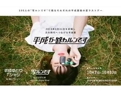 平成生まれ100人で作る写真展『平成が終わルンです』 10月2日より開催!限定グッズやSNSキャンペーンも!