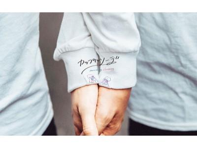 お揃いは袖タグだけ。喋るTシャツ第5弾『カップルソーデTシャツ』長袖verと新色となるベージュを10日間限定で発売!