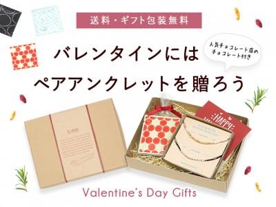 バレンタインには、ペアアンクレットを贈ろう!