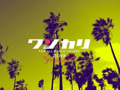 6/1(土) 『ワンカリ2019』辻堂海浜公園に出店します!