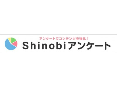 アンケート(定量データ)で日本のWebマーケティングを変える。人と検索エンジン双方に信頼を与える「Shinobiアンケート」をリリース