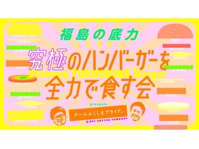 福島農家のこだわり食材を使用した究極のハンバーガーが恵比寿で食べれる?!1日限定のハンバーガーショップがOPEN!