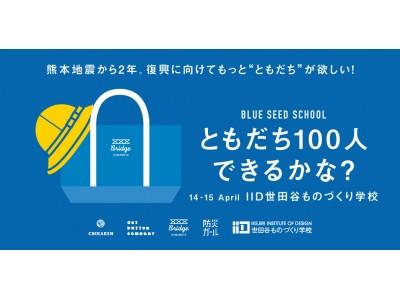 熊本地震から2年 震災をキッカケに生まれたプロジェクトの展示会「Blue Seed School ともだち100人できるかな?」を開催(4/14~15)