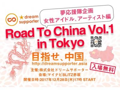 株式会社ドリームサポーター主催のアイドル支援イベント「Road To China Vol.1 in Tokyo」の全出演者が決定!