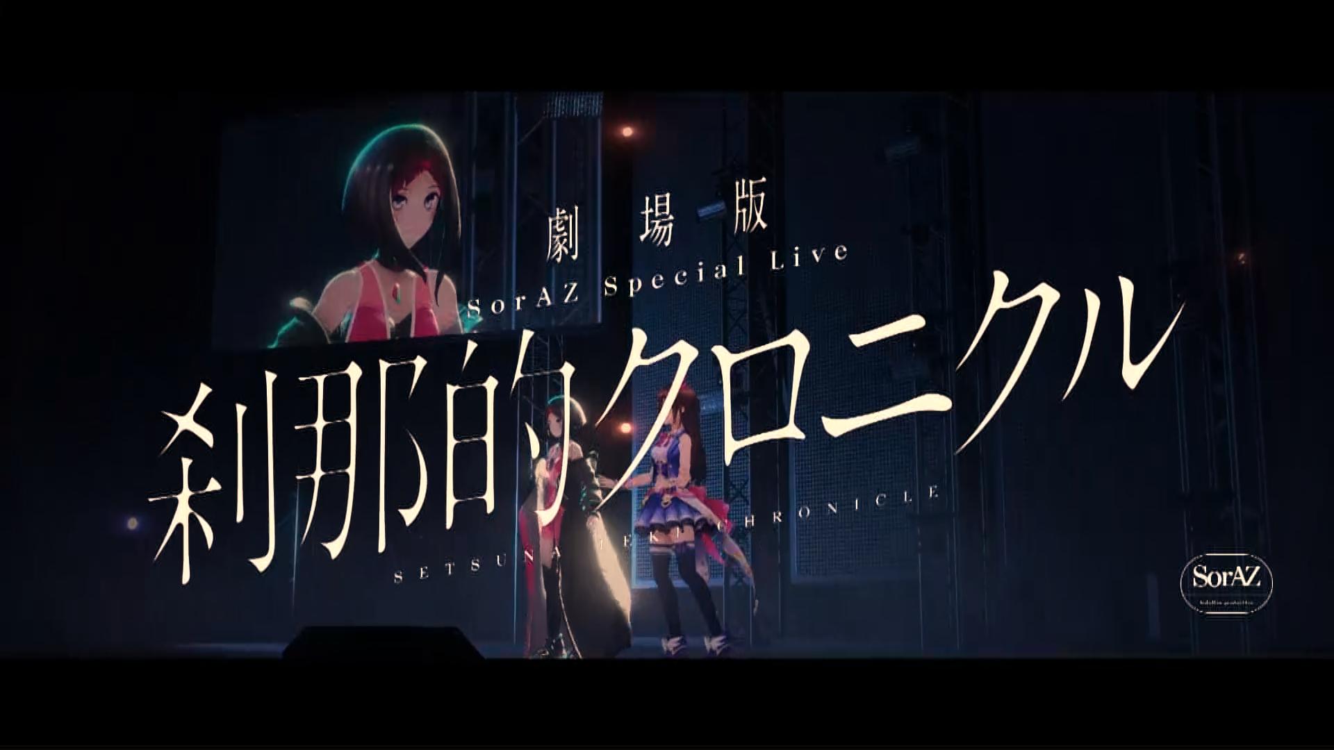 ときのそら・AZKi、2人の親和性が生み出した劇場版ライブ「SorAZ Special Live 刹那的クロニクル」<オフィシャルレポート>