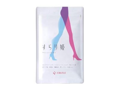 女性の悩み足のむくみを解消してくれるERUFLE商品「すらり姫」NEWパッケージにリニューアル