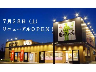 産直焼肉・精肉ビーファーズ 泉大津店 7月28日リニューアルオープン!