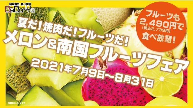 【和牛焼肉食べ放題 BeBu-Ya】期間限定!メロン&南国フルーツフェア開催!!