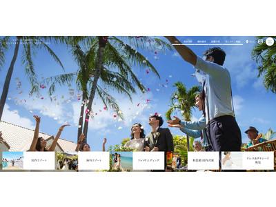 【サイトリニューアル】COUTURE NAOCO WEDDING公式サイトがリニューアル!