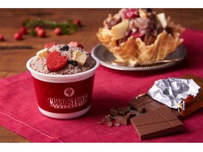 見た目も香りもまるでアイスクリームのようなバスボムから新フレーバー『チョコレート ラバーズ』発売!!
