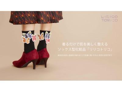 着るだけで肌を美しく整えるソックス型化粧品「リリコトリコ」                             ポップアップショップでパーソナルカウンセリングイベントを開催!