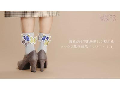 着るだけで肌を美しく整えるソックス型化粧品「リリコトリコ」 ギフトセットを2018年2月19日(月)から販売!