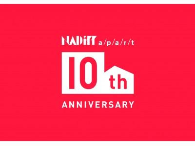 現代アートを知る、見る、楽しめるアートスポット、恵比寿の〈NADiff a/p/a/r/t〉10th ANNIVERSARY