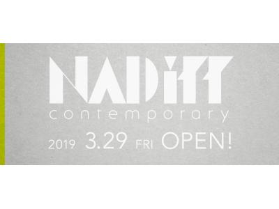 """東京都現代美術館のリニューアルオープンにあわせて、現代アートのスピリットを詰め込んだミュージアムショップ """"NADiff contemporary""""がオープン!"""