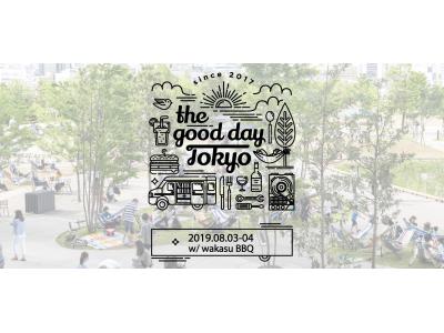 アウトドア大型BBQイベント!!「the good day TOKYO w/ wakasu BBQ 2019」8月3日~4日、開催決定!!