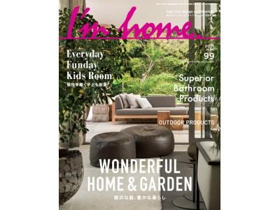 """日常を豊かに彩る""""庭""""、くつろぎのアウトドア空間のある住宅を紹介!/雑誌「I'm home. no.99」発売"""