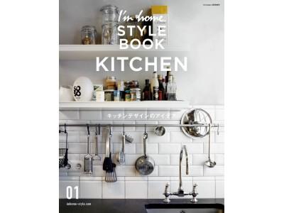 理想のキッチンをかなえるための一冊!国内外の事例35軒を掲載。/「I'm home. STYLE BOOK 01」発売!