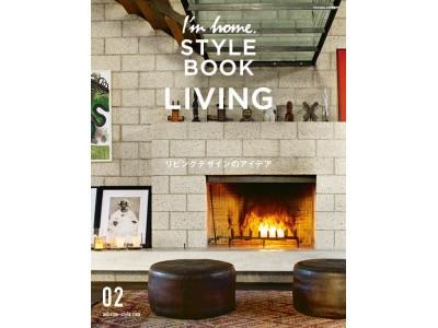 自分好みのリビングを見つけるための一冊。国内外の表情豊かなリビング35軒を収録した「I'm home. STYLE BOOK 02」が発売。